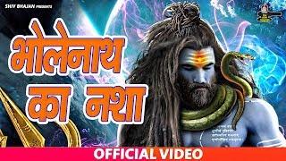 Bholenath ka nasha | raju punjabi latest song 2020 shiv bhajan song, dj, status, remix, ...