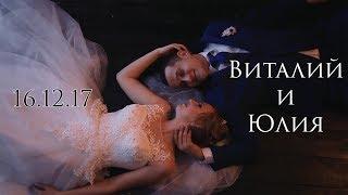 Свадебный фильм - Виталия и Юлии (16.12.2017) (Грибы - Тает лёд)