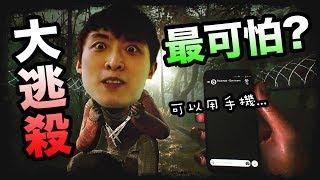 「最可怕😱」的吃雞大逃殺!?用「智能手機」生存?:hide or die#2