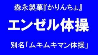 engel taisou main theme ムキムキマンのエンゼル体操 作詞:景山民夫 ...