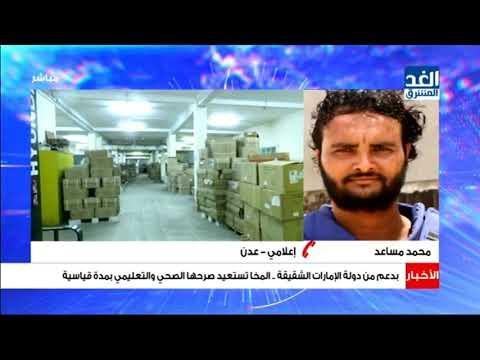 الإمارات تواصل ترميم البنى التحتية في اليمن
