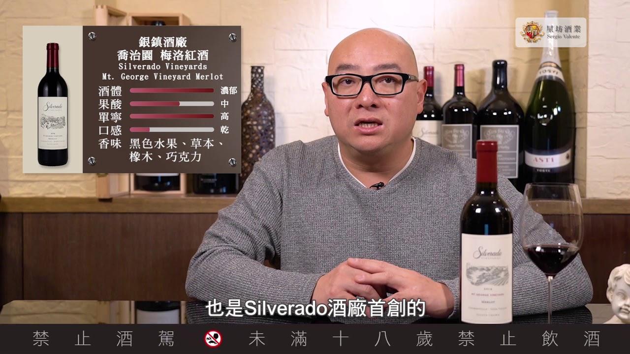 銀鎮酒廠 喬治園 梅洛紅酒 - YouTube