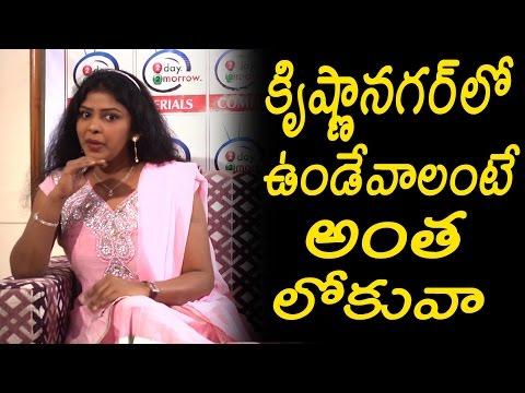 Krishna Nagar Lo Undevallante Antha Lokauva II Swapna Exclusive Interview Part 1 II 2Day 2Morrow