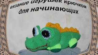 Крокодильчик