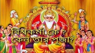 বিশ্বকর্মা কে ? কেন তার পূজা? বাহন কেন হাতি? হাতে কেন দাড়িপাল্লা? Who is Biswakarma?