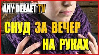 Шарф снуд своими руками | Как связать шарф снуд на руках | Вязание снуда руками