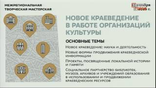 Межрегиональная творческая мастерская «Новое краеведение в работе организаций культуры».