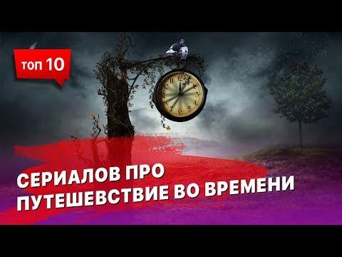 10 лучших сериалов про путешествия во времени