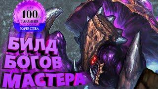 Мухомор Билд захватил ладдер Европы - тысячи игроков вышли в мастер лигу в StarCraft 2