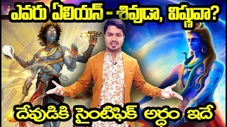 Are Lord Shiva and Vishnu Aliens? | The True meaning of God | VikramAditya Latest Videos| #EP169