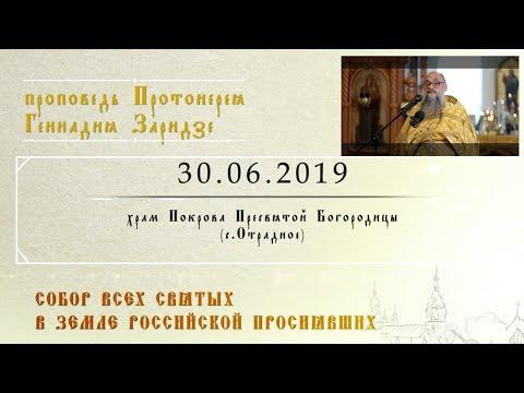 Собор всех святых в земле Российской просиявших (30.06.2019)