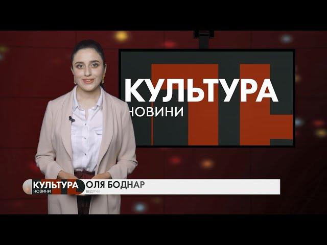 #КУЛЬТУРА_Т1новини | 04.06.2020