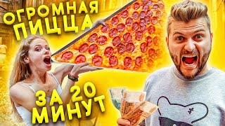 Сможет ли девочка-борцуха съесть огромную пиццу за 20 минут? / Oversize pizza