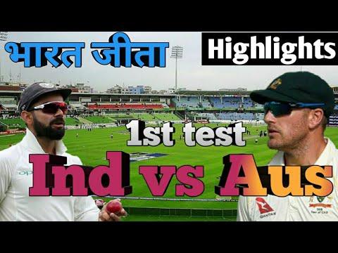 highlights : Ind vs Aus 1st test match cricket, India vs Australia live score update, India win