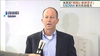 米高官「韓国に復帰促す」 GSOMIAの重要性認識(19/10/27)