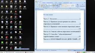 Заработка в интернете 25000-30000 рублей в месяц.