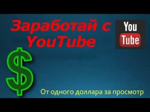 американсские сайты где платят за просмотр рекламы проверено нынешнем