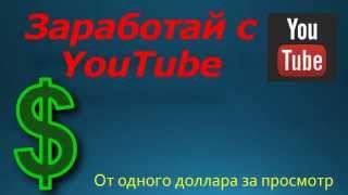VideoBonus Как Заработать на видео Youtube