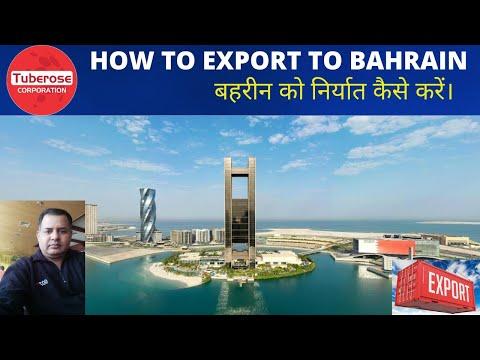 बहरीन को निर्यात कैसे करें। HOW TO EXPORT TO BAHRAIN . START TRADING & EXPORT BUSINESS IN BAHRAIN.