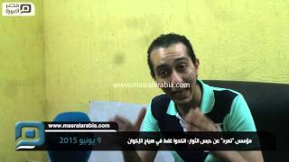 مصر العربية | مؤسس