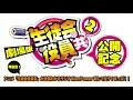 アニメ「生徒会役員共」が全部わかるラジオMaxPower 略して全ラ!まっぱ!!#6