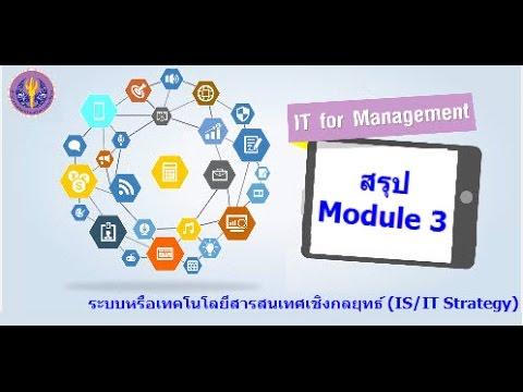 สรุป Module 3: ระบบหรือเทคโนโลยีสารสนเทศเชิงกลยุทธ์ (IS/IT Strategy)