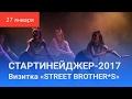 СТАРТИНЕЙДЖЕР-2017. Первый конкурс «STREET BROTHER*S»