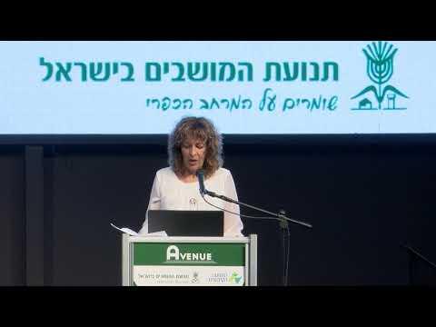 רות שפיר מסקל ישראל - בכנס יזמות קנאביס רפואי לקיבוצים ומושבים - תקן IMC - G.M.P והתאמה לרגולציה