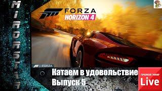 Катаем в Forza Horizon 4 | фармим кредиты на новую тачку/ выпуск 5