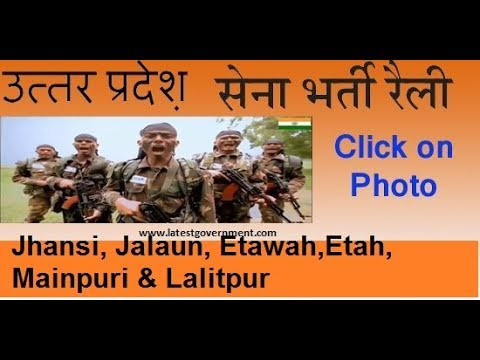 Army Uttar Pradesh Rally Online Form 2018
