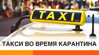 Безопасно ли ездить на такси во время пандемии коронавируса