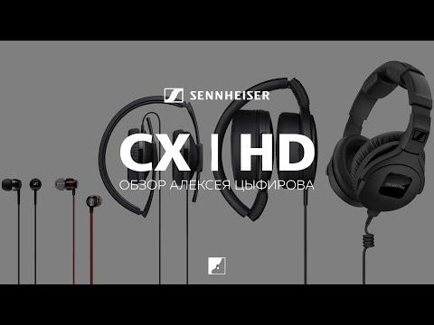 Обзор наушников SENNHEISER серии CX и HD