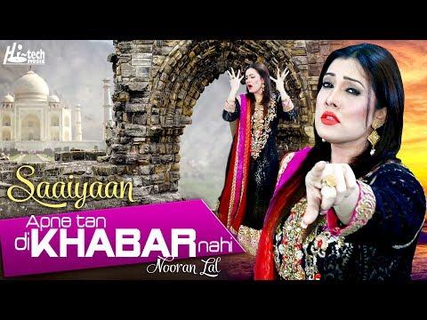 APNE TAN DI KHABAR NAHI (SAAIYAAN) - NOORAN LAL - BULLEH SHAH