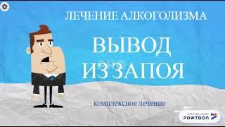 видео Лечение алкоголизма в домашних условиях медикаментами