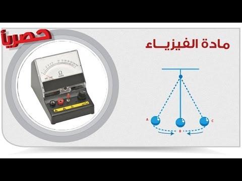 فيزياء ثانوية عامة | أجهزة القياس - الجزء الثانى