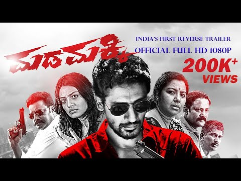 Madamakki | India's First Reverse Trailer | Official Full HD|Tanush |Vinay Pritham | J Anoop Seelin