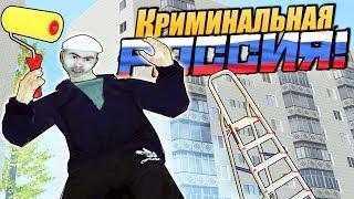 БОМЖ РЕМОНТИРОВАЛ ХРУЩЕВКУ И УКРАЛ ТЕЛЕВИЗОР - GTA: КРИМИНАЛЬНАЯ РОССИЯ (CRMP)