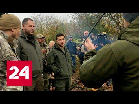 «Я — президент этой страны, я не лох». Зеленский приехал в Золотое. 60 минут от 28.10.19