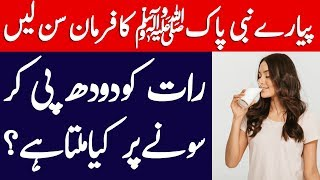 Benefits of Drinking Milk Before Sleeping | Farman e Nabvi saw About Milk | SpeakOut