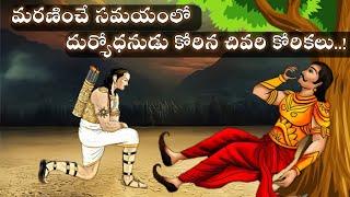 Last Words Of Duryodhana Ashwathama Mahabharatam Sanatana Vedika Pandavas Mahabharatam War Telugu