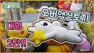 카카오톡 이모티콘 인기 있는 대형 오버액션토끼 뽑기 2탄!!(대형인형뽑기) - 메이 ZONE #125