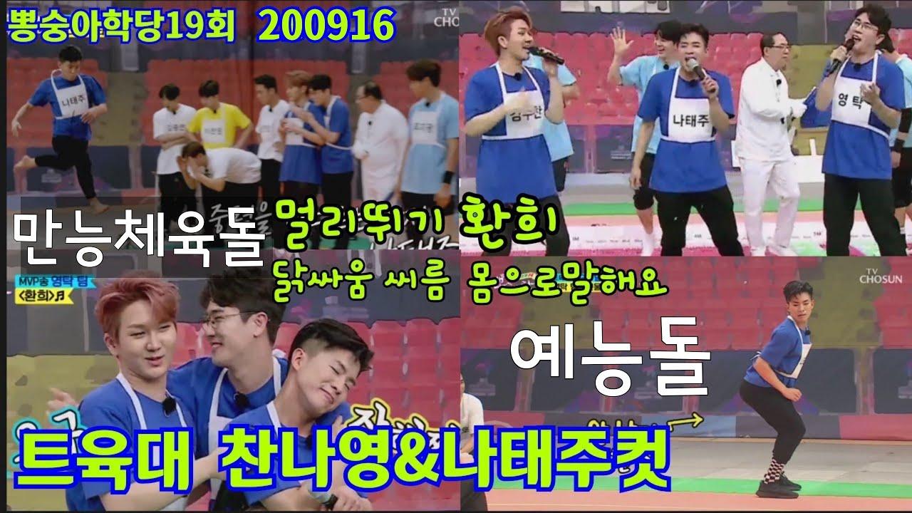 🇰🇷트육대 [ 찬나영 & 나태주 전체컷] 📺뽕숭아학당 ( +김수찬, 영탁) 200916방송