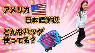 【アメリカ小学生】日本語学校のバッグを紹介するよ!☆ This is my BAG for Japanese school!