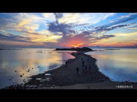 澎湖開紅海日出4K縮時攝影、七美、藍洞、目斗嶼、桶盤嶼