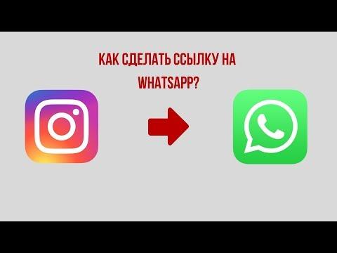 Как сделать ссылку из инстаграмма в ватсап