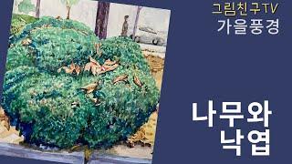 [수채화]풍경수채화-가을풍경그리기-나무와 낙엽  #일공…
