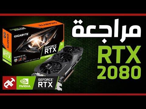 أكذوبة الـ RTX ؟!