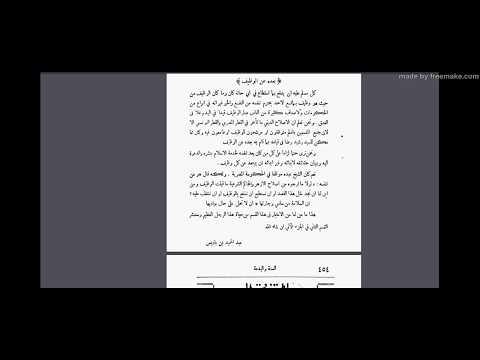 تاريخ جمعية العلماء المسلمين - 1