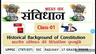 GS-Constitution(संविधान) -01 II UPPSC II CTET(SST) II SSC II Railway II LT Grade II DSSSB 2018
