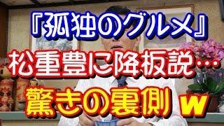ドラマ『孤独のグルメ』松重豊に降板説…テレビ東京がケチすぎる!? ご視...